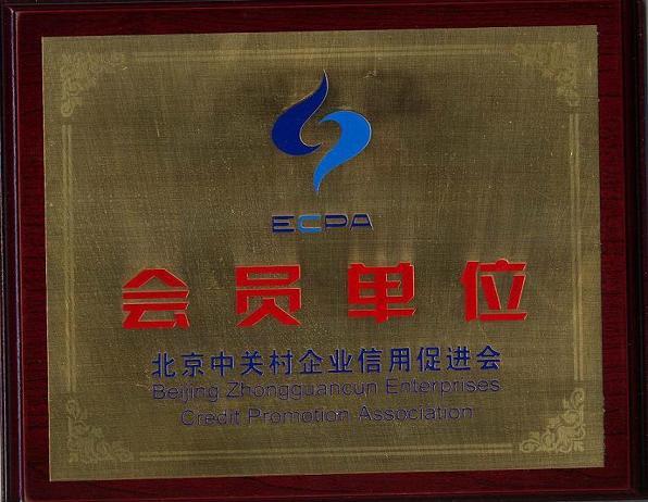 热烈庆祝我司成为中关村企业信用促进会会员单位