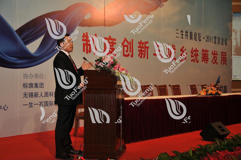 AG亚游集团官网总经理贾中华博士应邀参加三生共赢论坛•2011北京会议并作主题发言